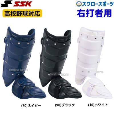 SSK エスエスケイ フットガード 右打者用 FG100L