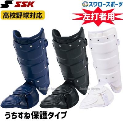 SSK エスエスケイ フットガード 左打者用 FG100R