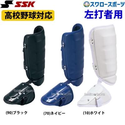SSK エスエスケイ フットガード 内ふくらはぎガード (左打者) FG500R