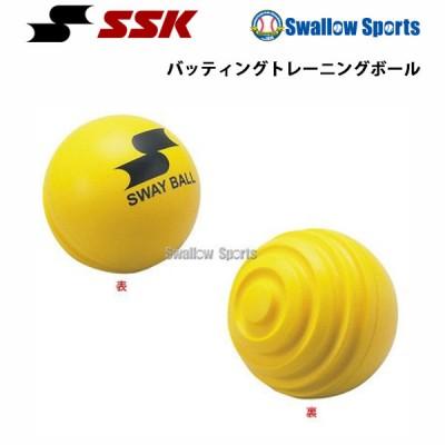 SSK エスエスケイ バッティングトレーニングボール SWAY BALL GDTRSB