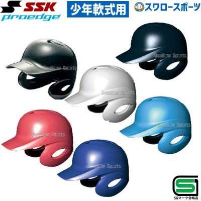SSK エスエスケイ 軟式 ジュニア 打者用 ヘルメット 両耳付き 少年用 H1500J