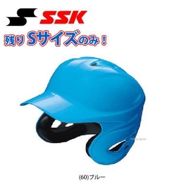 【即日出荷】 SSK エスエスケイ 軟式 打者用 ヘルメット 両耳付き H2000