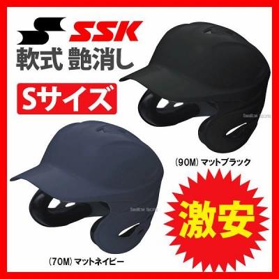 SSK エスエスケイ 軟式 打者用 ヘルメット 両耳付き 艶消し H2100M