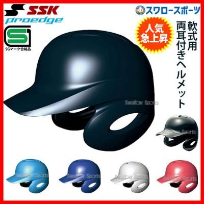 SSK エスエスケイ 軟式 打者用 ヘルメット 両耳付き H2500