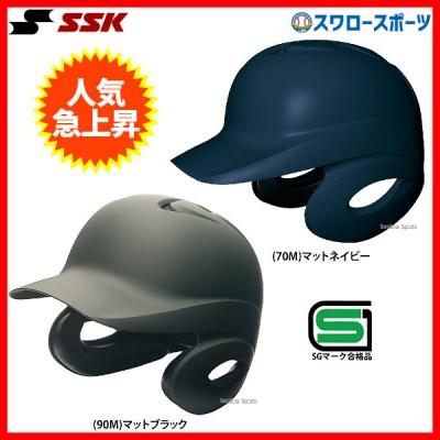 SSK エスエスケイ 軟式 打者用 ヘルメット 両耳付き 艶消し H2500M