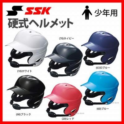 【即日出荷】 SSK エスエスケイ 硬式 ジュニア 打者用 ヘルメット 少年用 両耳付き H5000