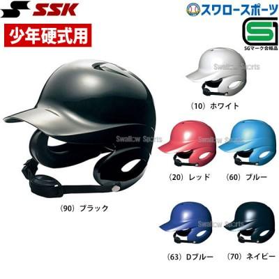 SSK エスエスケイ 硬式 ジュニア 打者用 ヘルメット 少年用 両耳付き H5500