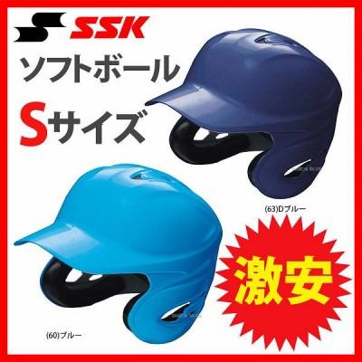 SSK エスエスケイ ソフトボール 打者用 ヘルメット 両耳付き H6000