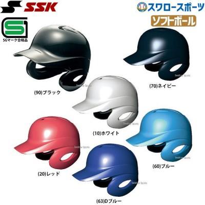 SSK エスエスケイ ソフトボール 打者用 ヘルメット 両耳付き H6500