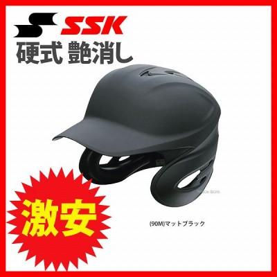 SSK エスエスケイ 硬式 打者用 ヘルメット 両耳付き 艶消し H8100M
