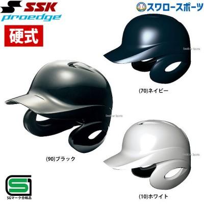 SSK エスエスケイ 硬式 打者用 ヘルメット 両耳付き H8500