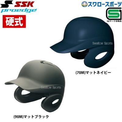 SSK エスエスケイ 硬式 打者用 ヘルメット 両耳付き 艶消し H8500M