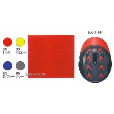 SSK エスエスケイ ヘルメットデコレーションステッカー HDS03