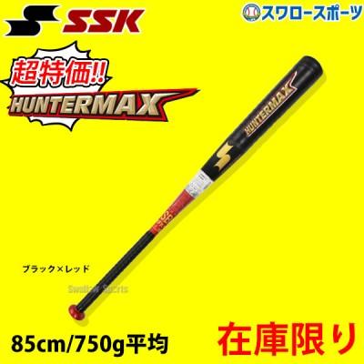 SSK エスエスケイ 軟式 金属 バット ハンターマックス HMN00115