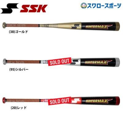 【即日出荷】 SSK エスエスケイ 軟式 金属 バット ハンターマックス HMN00216
