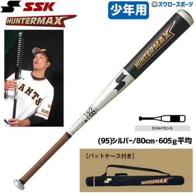 SSK エスエスケイ 少年 軟式 金属 バット ハンターマックス HMNJ0116