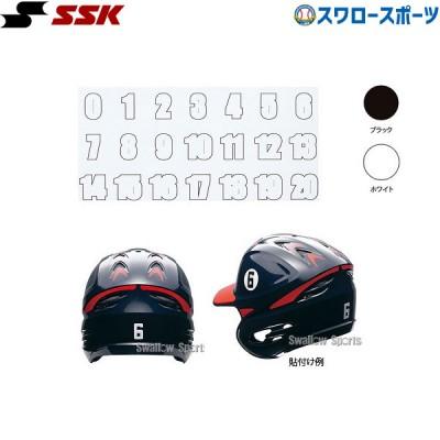 SSK エスエスケイ ヘルメットナンバーステッカー HNS02