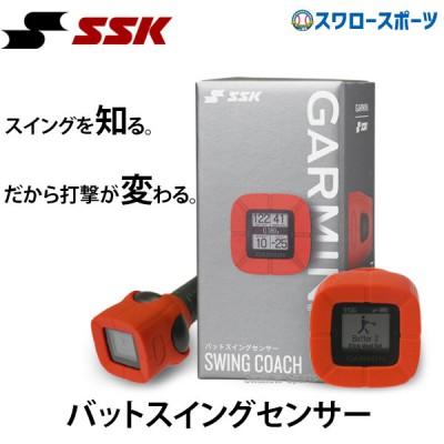 【即日出荷】 送料無料 SSK エスエスケイ トレーニンググッズ バット スイングセンサー スイングコーチ SWING COACH IMP001