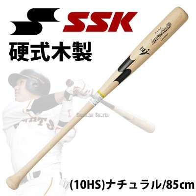 【即日出荷】 SSK エスエスケイ 硬式 木製 バット リーグチャンプ・プロ LPW600P