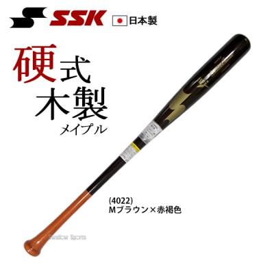 【即日出荷】 SSK エスエスケイ 硬式 木製 バット リーグチャンプ LPW600S バレンタイン 卒業 入学祝い