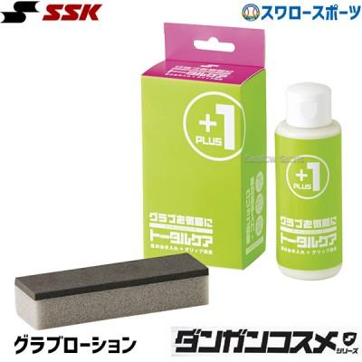 SSK エスエスケイ マルチローションプラス グラブローション オイル MG13 【Sale】 野球用品 スワロースポーツ ■TRZ