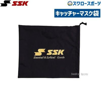 SSK エスエスケイ キャッチャーズ 捕手用 マスク袋 P100