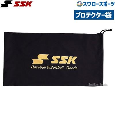 SSK エスエスケイ キャッチャーズ 捕手用 プロテクター袋 P101 キャッチャー防具 プロテクター ssk 野球用品 スワロースポーツ