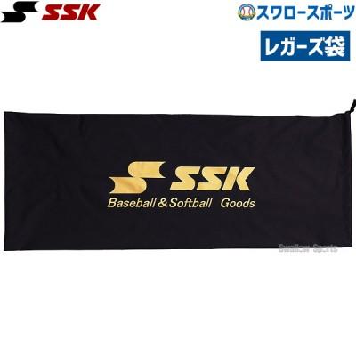 SSK エスエスケイ キャッチャーズ 捕手用 レガーツ袋 P102
