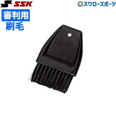 SSK エスエスケイ 審判用ハケ P20H