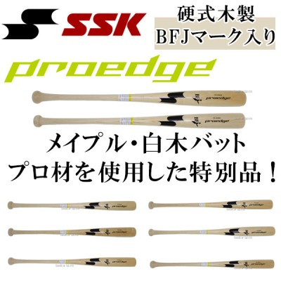 【即日出荷】 SSK エスエスケイ プロエッジ proedge 硬式木製バット メイプル NT PE3000