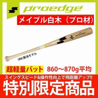 【即日出荷】 SSK エスエスケイ プロエッジ 硬式 木製 バット メイプル BFJマーク入り 84cm PE3001 バレンタイン 卒業 入学祝い
