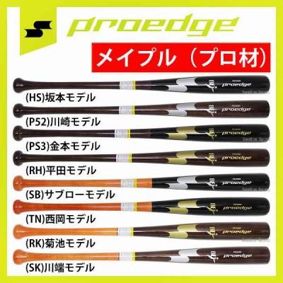 SSK エスエスケイ プロエッジ proedge 硬式 木製バット メイプル  PE3100