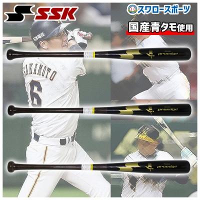 【即日出荷】 SSK エスエスケイ 限定 硬式 木製バット 国産 青タモ BFJマーク入り PE3300