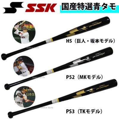 【即日出荷】 SSK エスエスケイ 限定 硬式 木製 バット 国産 青タモ BFJマーク入り PE500BTA