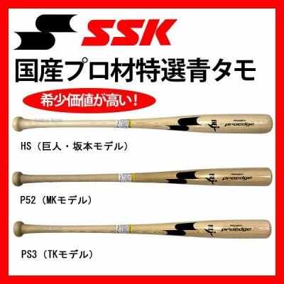 【即日出荷】 SSK エスエスケイ 限定 プロエッジ 硬式 木製バット 国産 青タモ BFJマーク入り PE550BAT