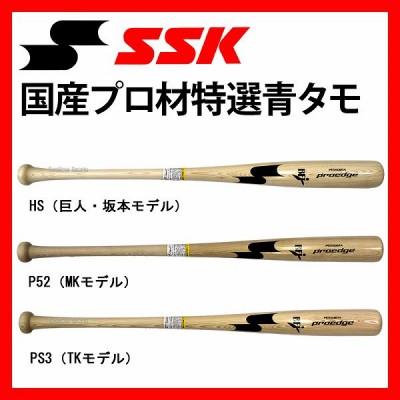 【即日出荷】 SSK エスエスケイ 限定 硬式 木製 バット 国産 青タモ BFJマーク入り PE550BTA