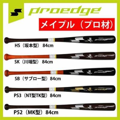 【即日出荷】 SSK エスエスケイ 限定 硬式 木製バット プロエッジ メイプル材 BFJマーク入り PE601BTA