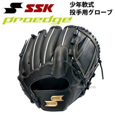 【即日出荷】 SSK エスエスケイ 少年 軟式 グローブ プロエッジ PROEDGE 投手用 グラブ PEJ181
