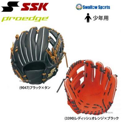 【即日出荷】 SSK エスエスケイ プロエッジ PROEDGE 軟式 少年用 グラブ グローブ 内野手用 PEJ184F