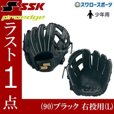 【即日出荷】 SSK エスエスケイ 少年 軟式 グローブ プロエッジ PROEDGE 内野手用 グラブ PEJ185