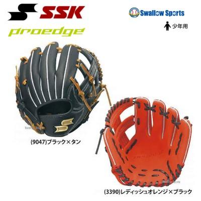 【即日出荷】 SSK エスエスケイ プロエッジ PROEDGE 軟式 少年用 グローブ グラブ 内野手用 PEJ186F