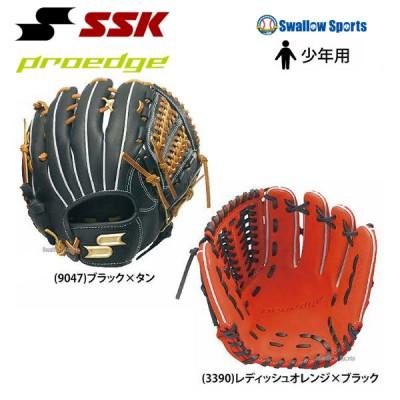 SSK エスエスケイ プロエッジ PROEDGE 軟式 J号球 少年用 グラブ グローブ 外野手用 PEJ188F