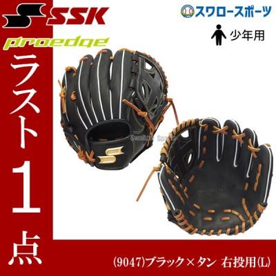 【即日出荷】 SSK エスエスケイ 限定 少年 軟式 グローブ グラブ プロエッジ PROEDGE 内野手用 PEJ194