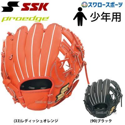 【即日出荷】 SSK エスエスケイ 限定 少年 軟式 グローブ グラブ プロエッジ PROEDGE 内野手用 PEJ194F