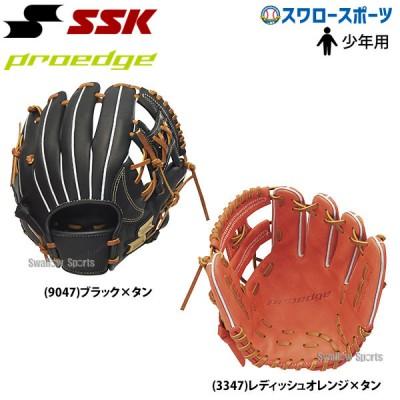 【即日出荷】 送料無料 SSK エスエスケイ 限定 少年 軟式 グローブ グラブ プロエッジ PROEDGE 内野手用 PEJ195