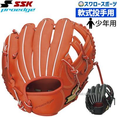 【即日出荷】 SSK エスエスケイ 限定 少年用 少年野球 軟式 グローブ グラブ プロエッジ PROEDGE 内野手用 PEJ205