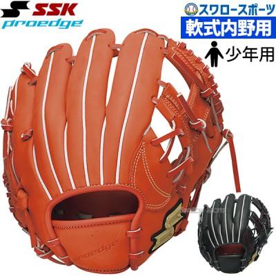 SSK エスエスケイ 限定 少年用 少年野球 軟式 グローブ グラブ プロエッジ PROEDGE 内野手用 PEJ206