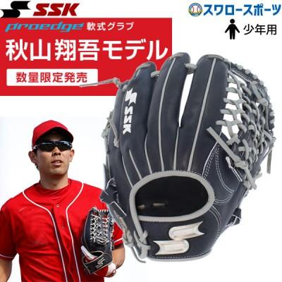 【即日出荷】 SSK エスエスケイ 少年 ジュニア 限定 軟式グローブ グラブ プロエッジ PROEDGE MLB レッズ  秋山選手モデル 外野手用  PEJCR4