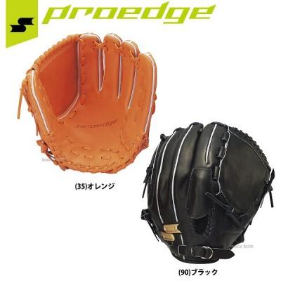 【即日出荷】 SSK エスエスケイ 硬式 グラブ プロエッジ 投手用 グローブ PEK31417 硬式用 野球用品 スワロースポーツ