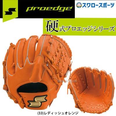 SSK エスエスケイ 硬式 グラブ プロエッジ PROEDGE 投手用 グローブ PEK31418